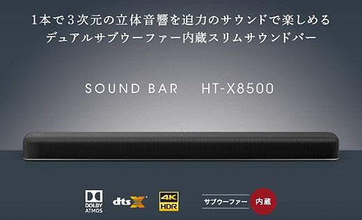 ht-x8500_01.jpg